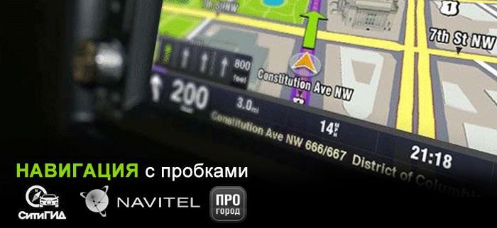 Навигация с пробками, CityGuide, Navitel, Progorod